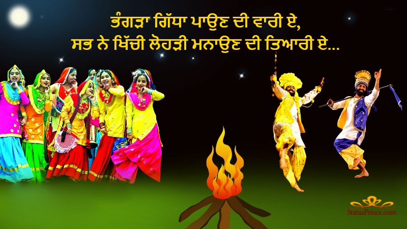 lohri hd wallpaper download