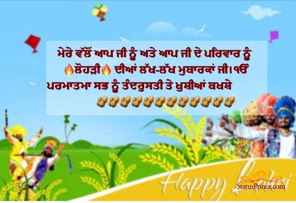 happy lohri hd wallpapers download