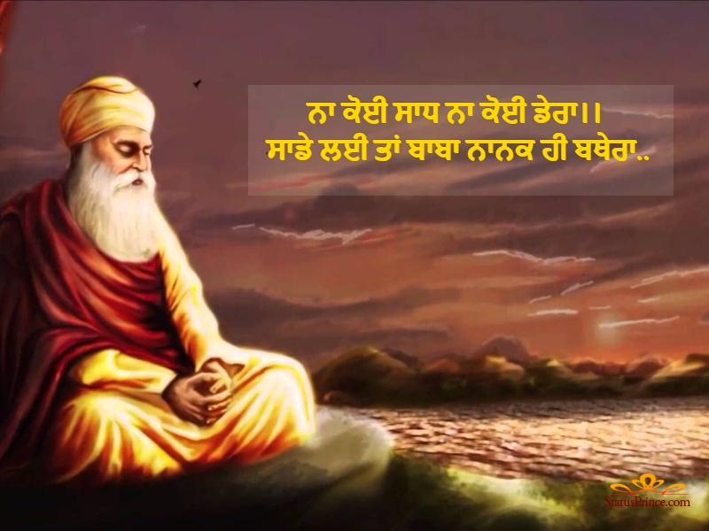 Punjabi Dharmik Message wallpaper
