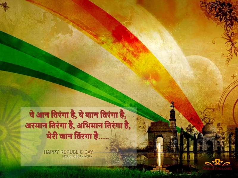 quotes for 26 january in hindi