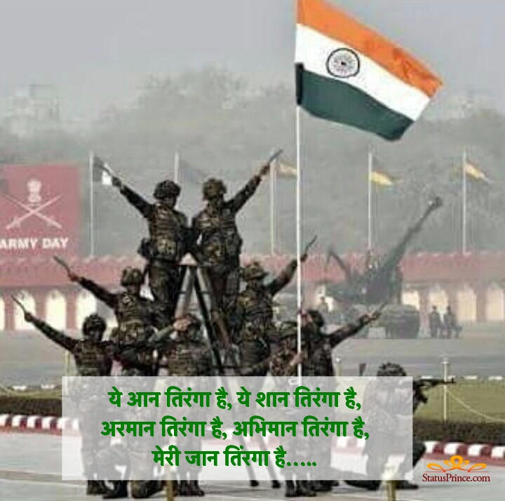 quotes on 26 january in hindi