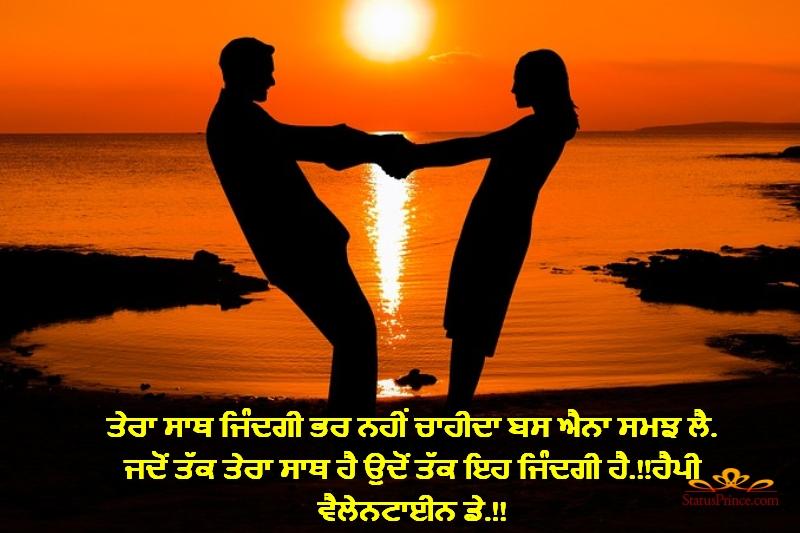 valentine day messages punjabi wallpaper