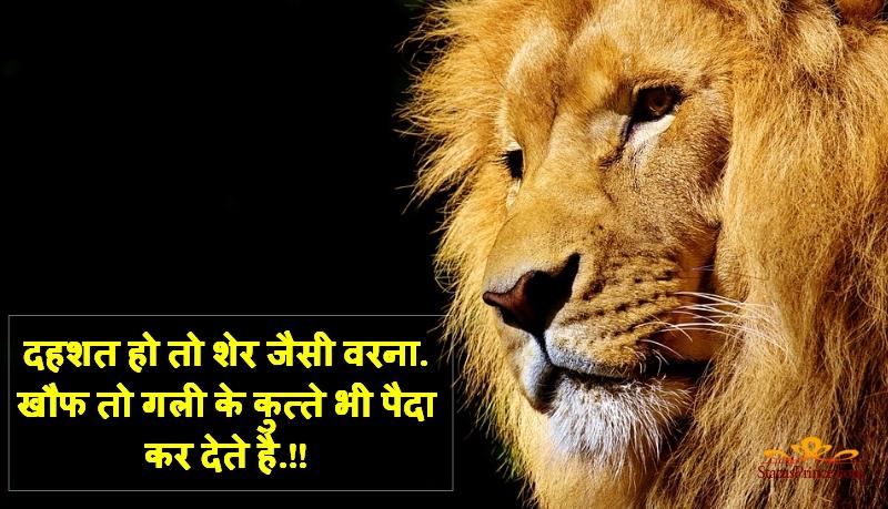 Hindi Attitude Wallpaper Number 6608