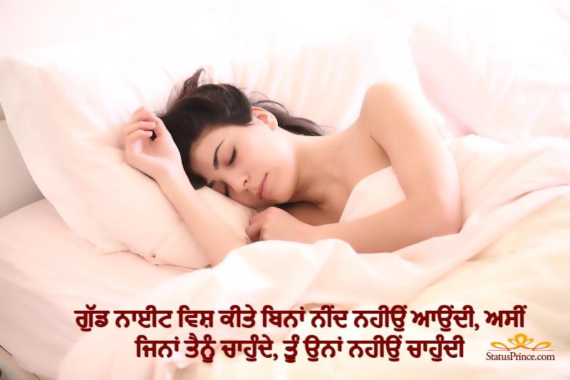 Punjabi Good Night  wallpaper