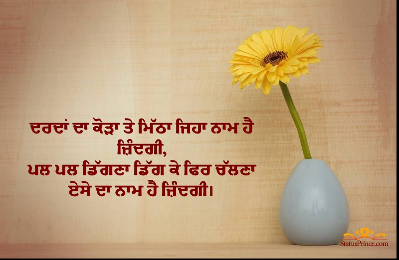 Punjabi Life Quotes Wallpaper Number 6830