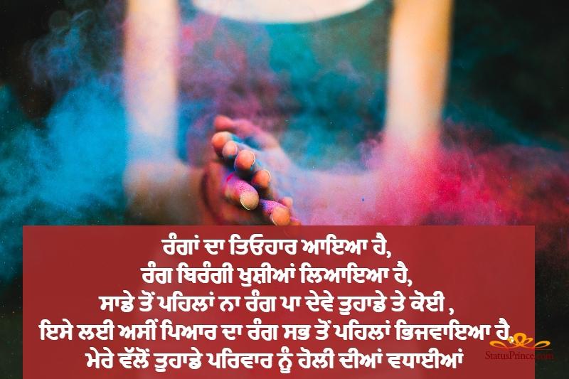 Punjabi Holi Status wallpaper