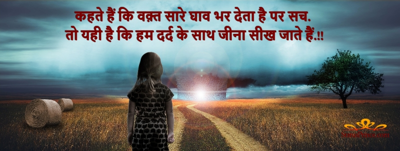 hindi motivational status hindi