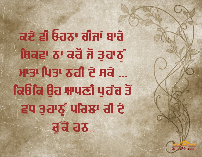 punjabi good thoughts status