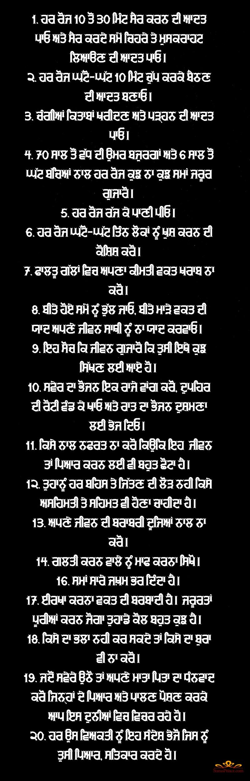 Punjabi Long messages and Punjabi Stories wallpaper