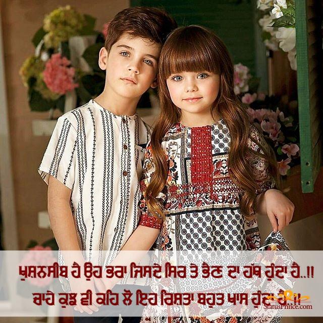 Punjabi brother sister wallpaper
