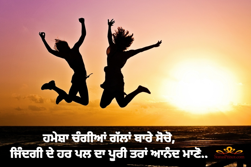 punjabi wallpapers for wisdom