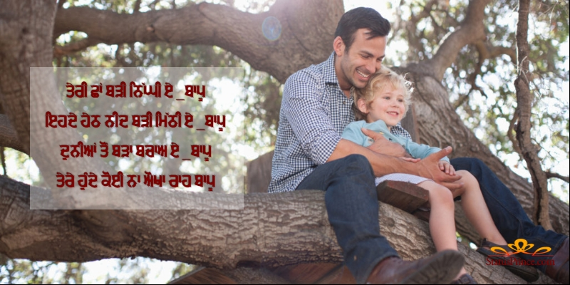 Father Quotes wallpaper