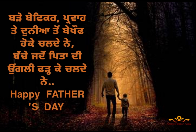 Father_day_quotes wallpaper