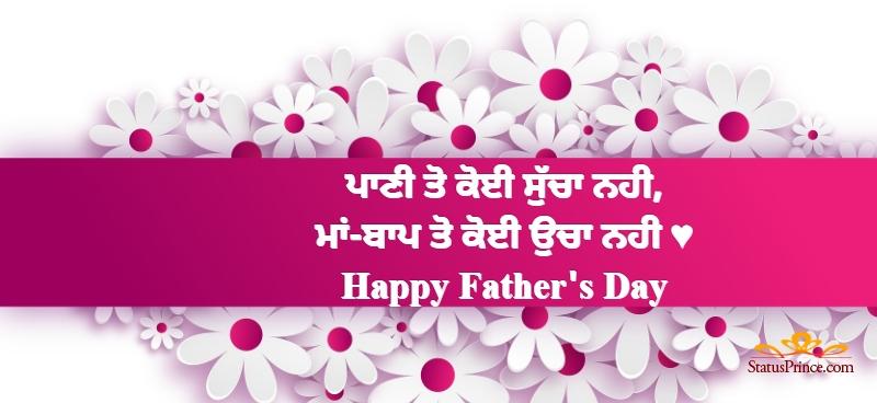 Father Day best Punjabi wallpaper