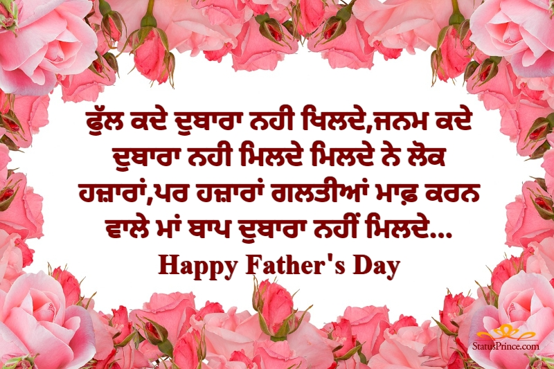 Father Day Quotes Punjabi Wallpaper Number 7776