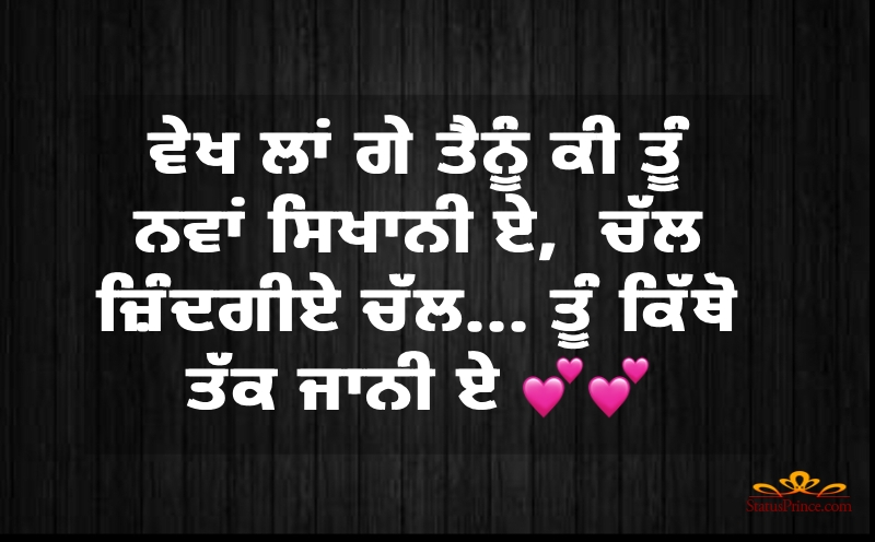 Punjabi Life Quotes Wallpaper Number 7871