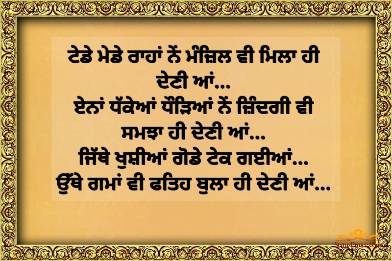 Punjabi Life Quotes Wallpaper Number 8682
