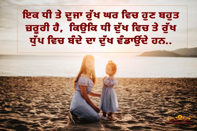Punjabi Daughters Messages wallpaper