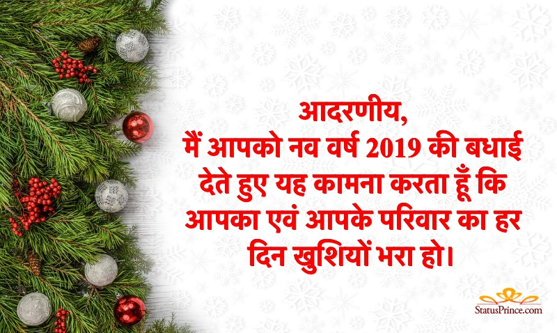 happy new year hindi best shayri