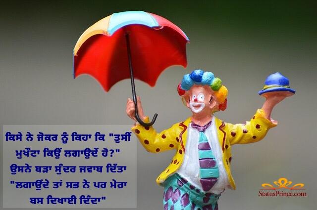 Punjabi Wisdom Quotes wallpaper