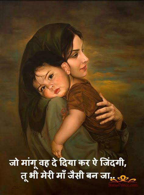 Hindi mother day  wallpaper