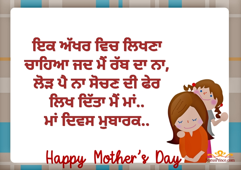 Happy Mothers day  in Punjabi  wallpaper