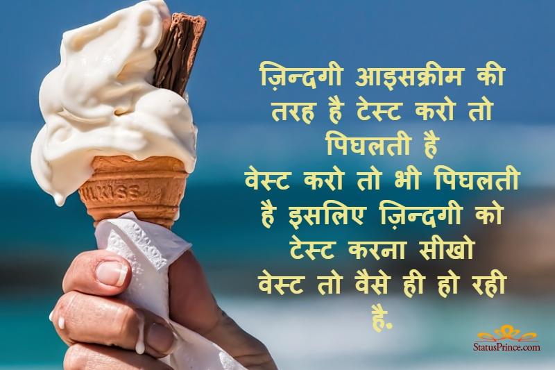 hindi thoughts easy