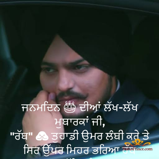 Punjabi Birthday Messages wallpaper