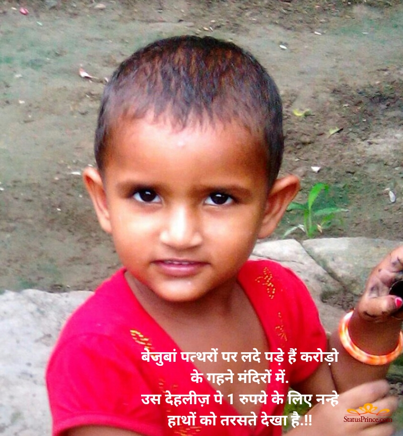 hindi thoughts chote chote