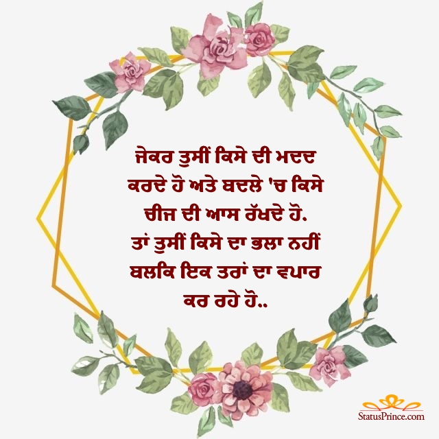 punjabi thoughts on parents