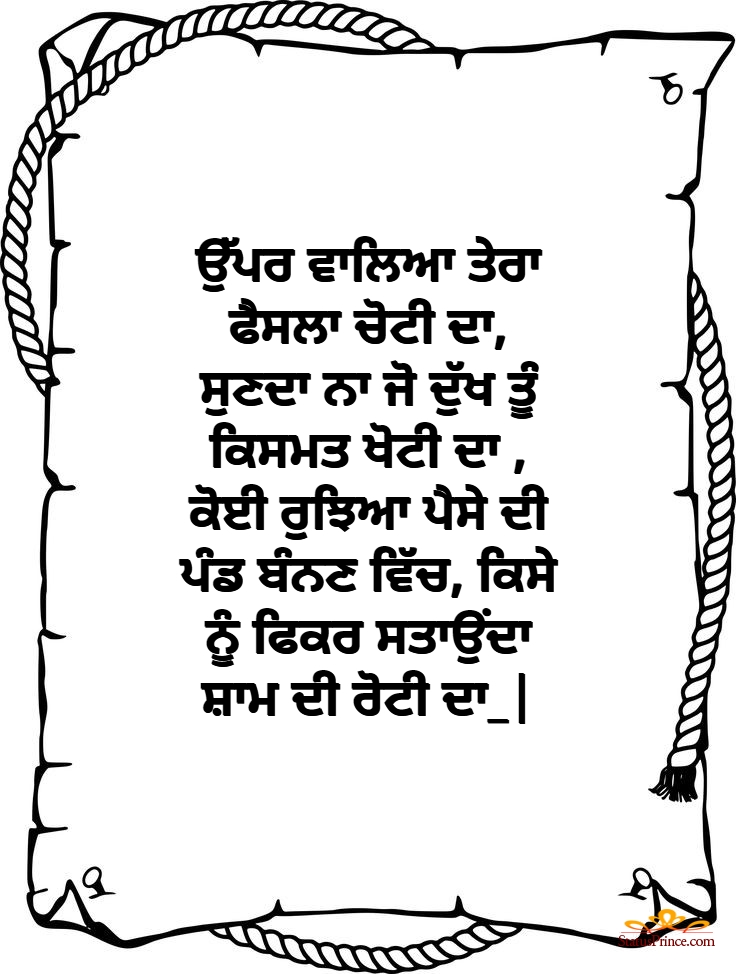 Punjabi Angry Status wallpaper