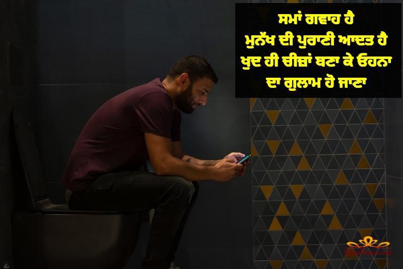 punjabi thoughts on life images