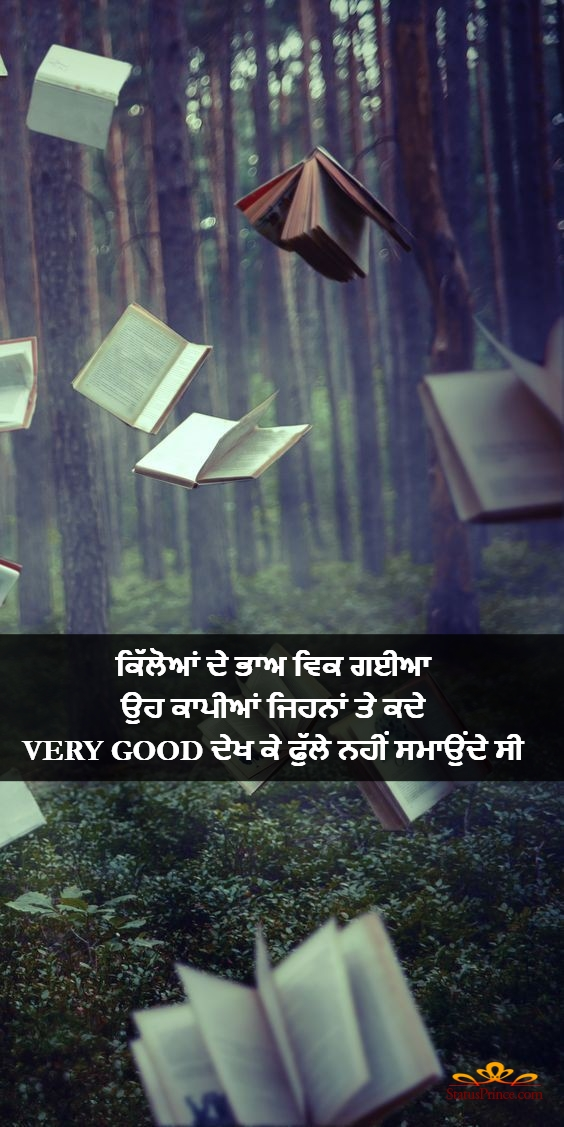 Bachpan messages wallpaper