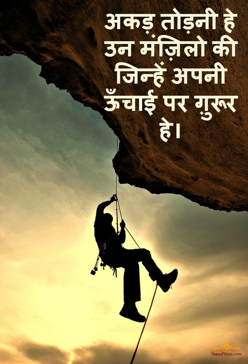 hindi motivational quotation