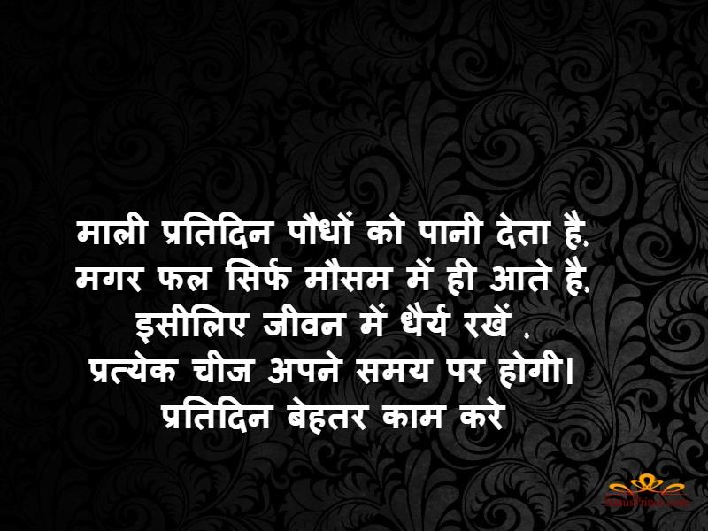 hindi thoughts download