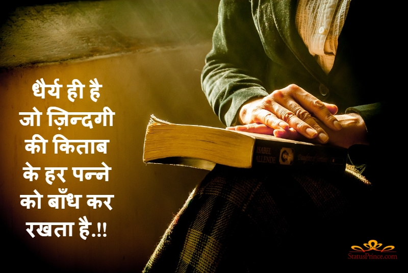 hindi thoughts in small