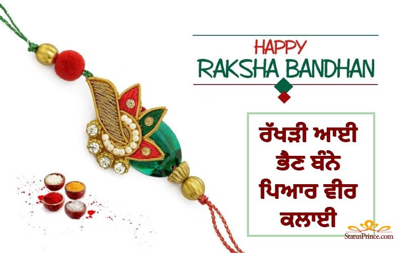 Punjabi Rakhri Messages wallpaper