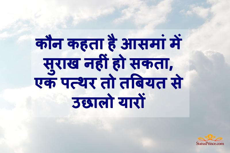gm thoughts hindi
