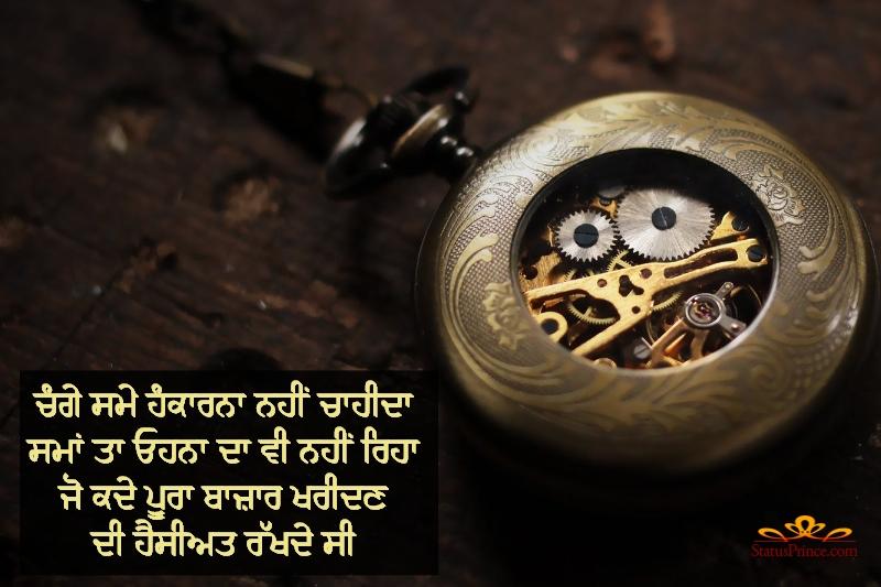 punjabi and hindi thoughts