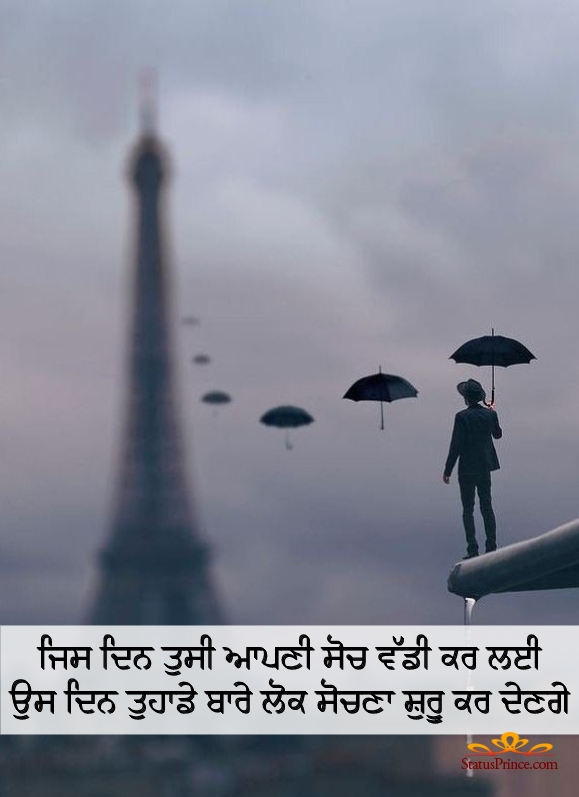 punjabi thoughts on time