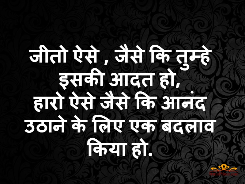 hindi thoughts for