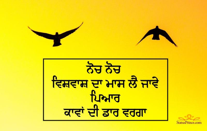 Ghaint messages wallpaper