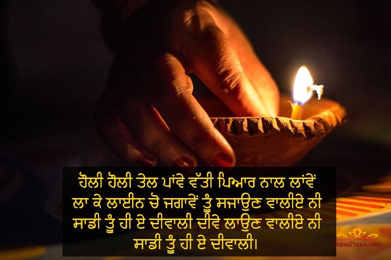 Punjabi Diwali messages wallpaper