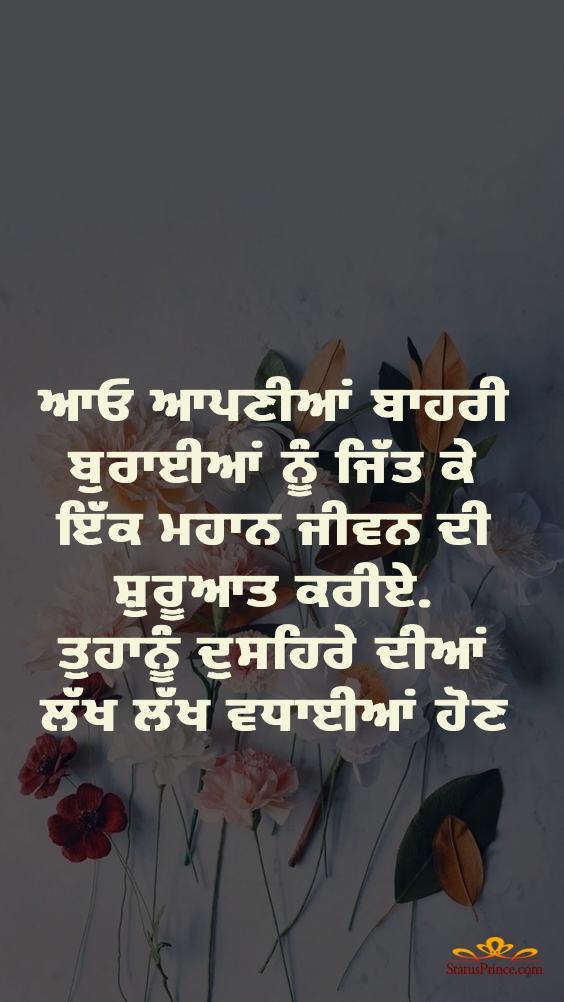 Happy Dussehra Punjabi  wallpaper