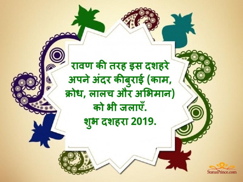 hindi dussehra status