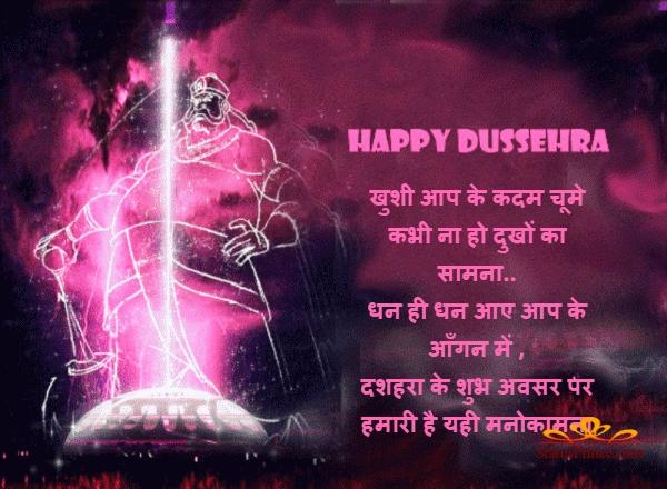 dussehra 2018 hindi wishes