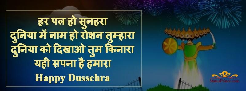 dussehra hindi font sms