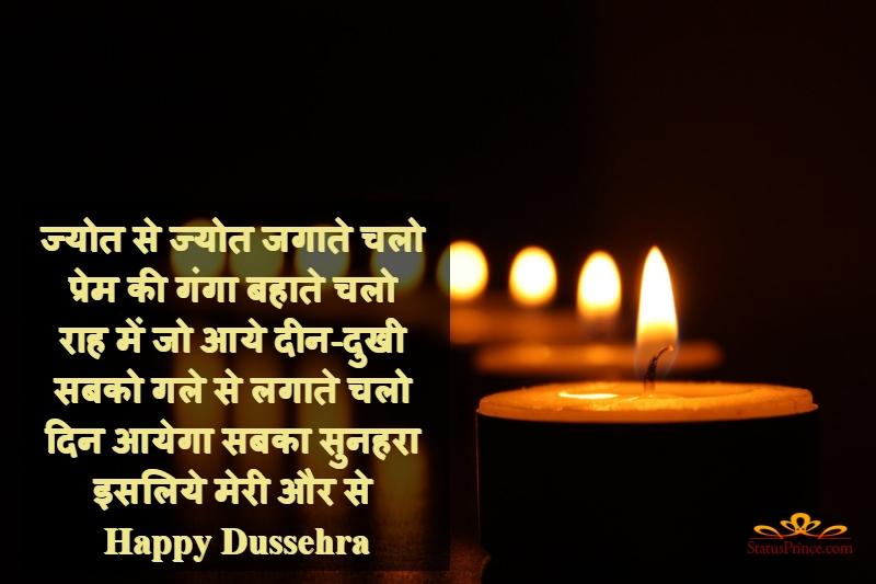 dussehra hindi images