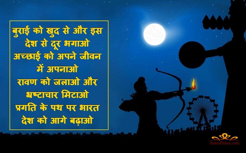 dasara hindi wishes sms