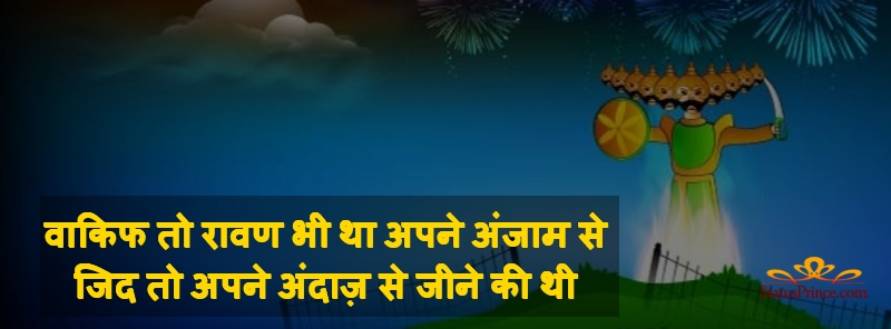 hindi dussehra messages